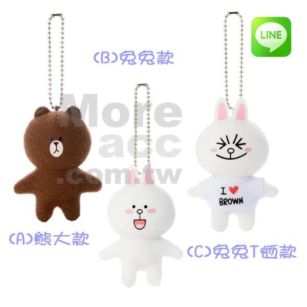 [日潮夯店] 日本正版進口 Line APP系列 兔兔 熊大 睡覺款 T恤/T-shirt款 包包吊飾 隨身吊飾 鎖圈吊飾