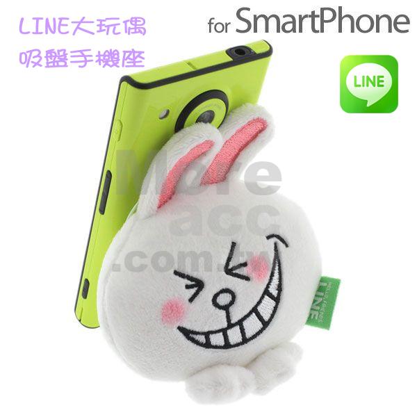 [日潮夯店] 日本正版進口 Line APP系列 兔兔 熊大 手機支撐架 吸盤玩偶手機支撐架 桌上型