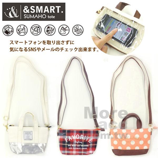 [日潮夯店] 日本正版進口 &SMART. 銀白 格紋 水玉 帆布 手機袋 萬用包 隨身包 斜背 三款
