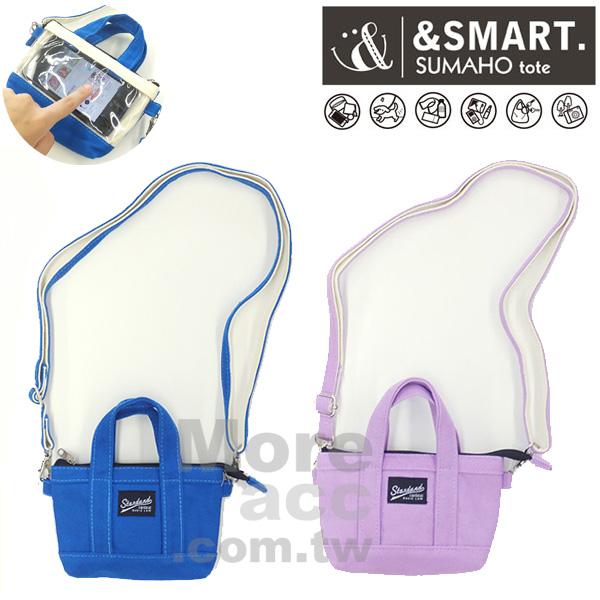 [日潮夯店] 日本正版進口 &SMART. 素色 藍 紫 帆布 手機袋 萬用包 隨身包 斜背 兩款