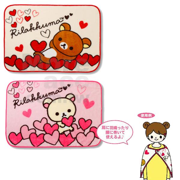 [日潮夯店] 日本正版進口 拉拉熊 懶懶熊 牛奶熊 白熊 Rilakkuma 愛心 兩色 毛毯 披肩 毛絨