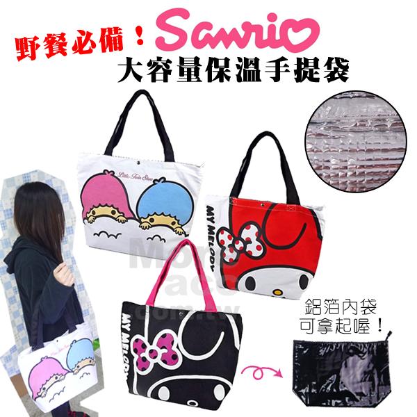 [日潮夯店] 日本正版進口 三麗鷗 Sanrio 雙子星 美樂蒂 保溫 保冷 便當袋 手提袋 L 三款