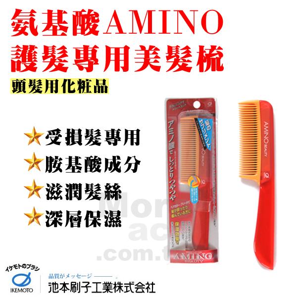 [日潮夯店] 日本正版進口 IKEMOTO 池本刷子 胺基酸 AMINO 受損髮專用 護髮 保濕 滋潤 AC70
