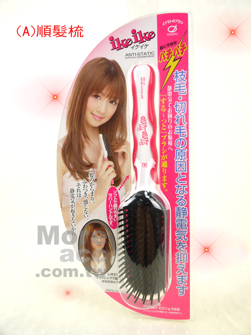 日本正版進口_IKEMOTO池本 除靜電系列 美髮梳 順髮梳 日本超萌系女優小倉優子推薦