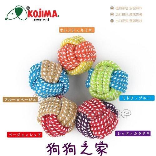 ☆狗狗之家☆KOJIMA 球型繩結玩具 棉繩玩具 安全無毒 磨牙互動