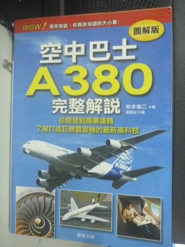 【書寶二手書T1/軍事_YCS】空中巴士A380完整解說_秋本俊二, 黃瓊仙