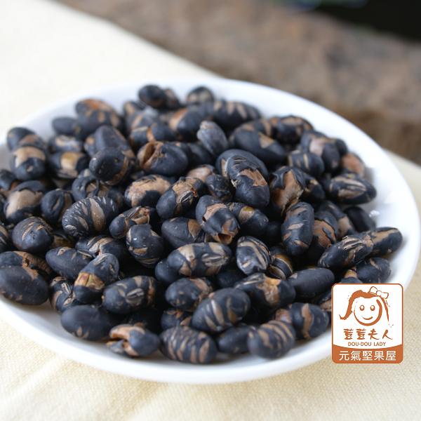 烘培黑豆 250g  袋裝【荳荳夫人】【堅果】