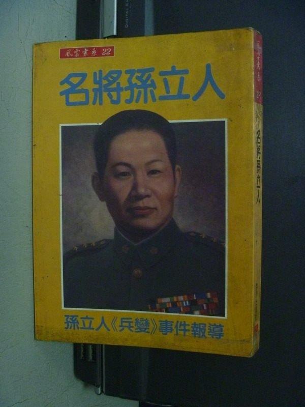 【書寶二手書T9/傳記_KPV】名將孫立人_艾思明