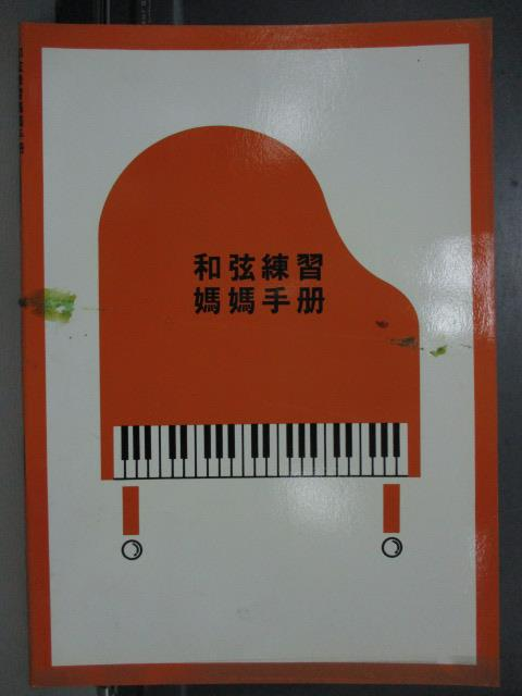【書寶二手書T1/音樂_QGH】和弦練習媽媽手冊_林玲玲