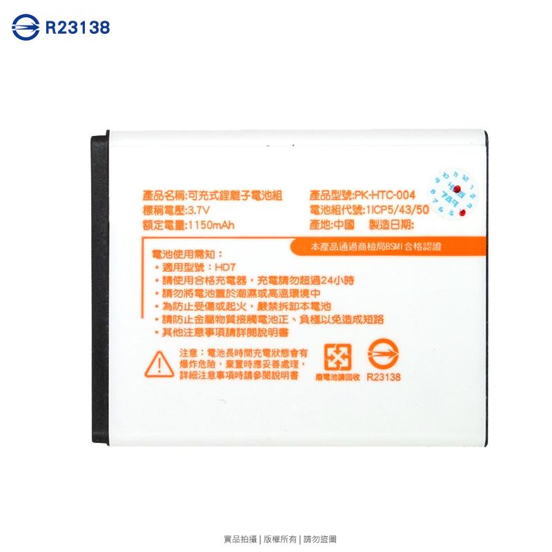 HTC HD7 T9292 鋰電池【PK-HTC-004】1150mAh