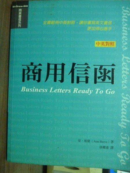 【書寶二手書T4/大學商學_PMD】商用信函_安‧柏瑟