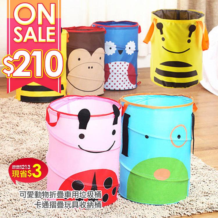 (天生一對) 卡通摺疊玩具收納桶 + 可愛動物折疊車用垃圾桶