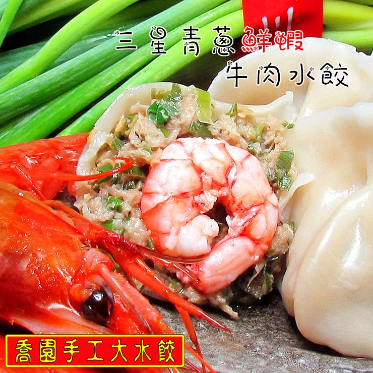 喬園手工大水餃【三星青蔥鮮蝦牛肉水餃(20入/36公克)】