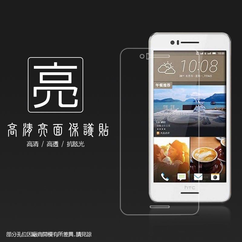 亮面螢幕保護貼 HTC Desire 728  保護貼