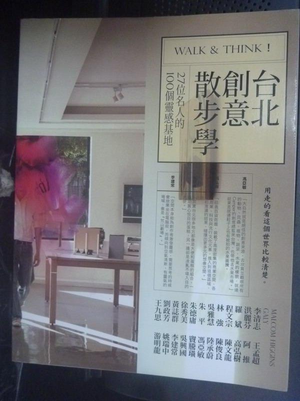 【書寶二手書T8/設計_HRR】台北創意散步學_La Vie編輯