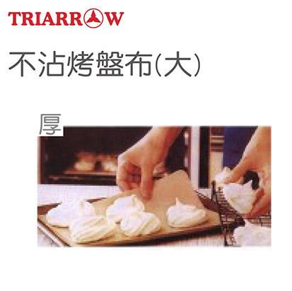 【三箭牌】厚款不沾烤盤布(大) NSB-06
