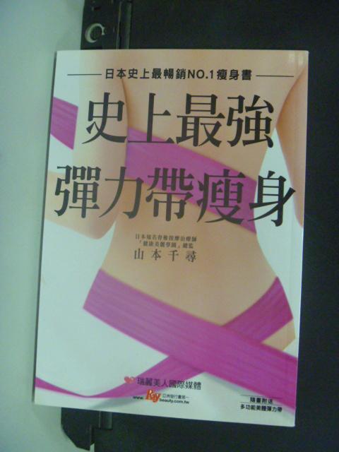 【書寶二手書T7/美容_HKA】史上最強彈力帶瘦身_胡文婷, 山本千尋_附彈力帶