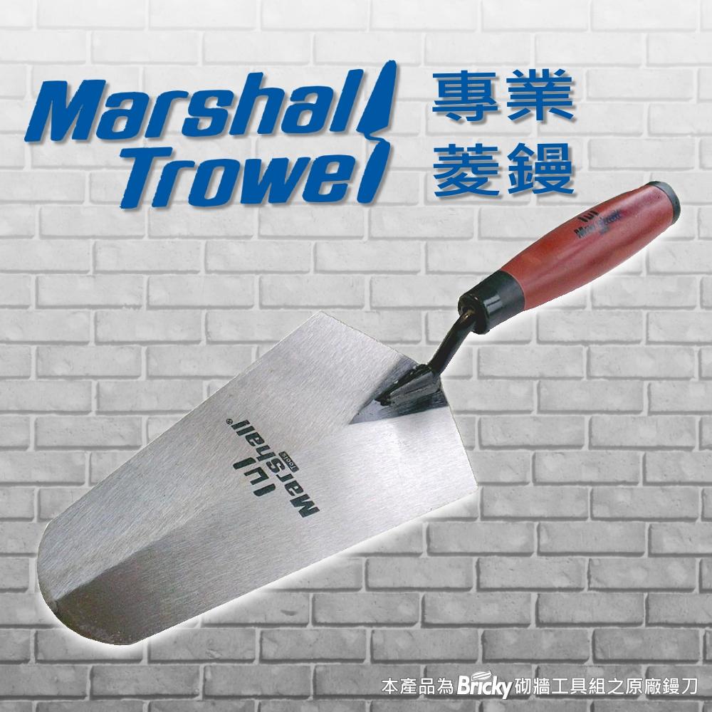 英國MARSHALL TROWEL專業菱鏝
