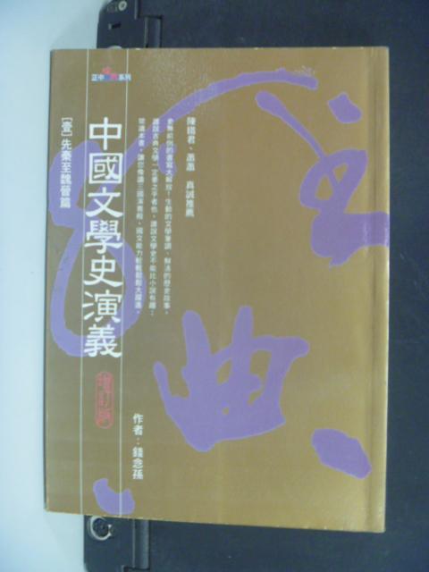 【書寶二手書T1/文學_NPG】中國文學史演義 (壹)先秦至魏晉篇_錢念孫