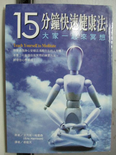 【書寶二手書T3/養生_OTN】15分鐘快速健康法大家一起來冥想_蔚藍天