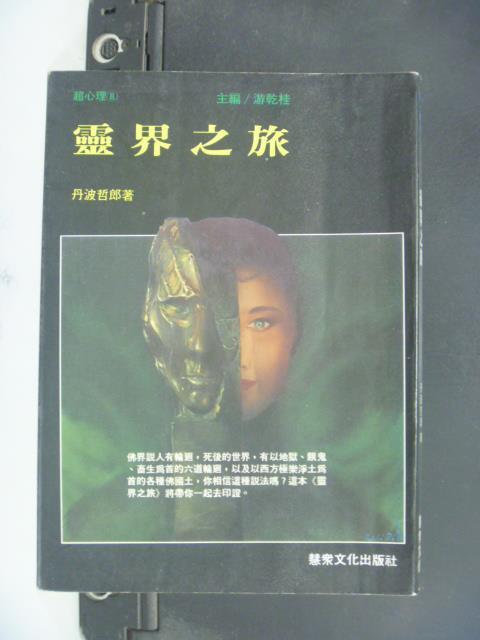 【書寶二手書T8/心理_GNO】靈界之旅_丹波哲郎