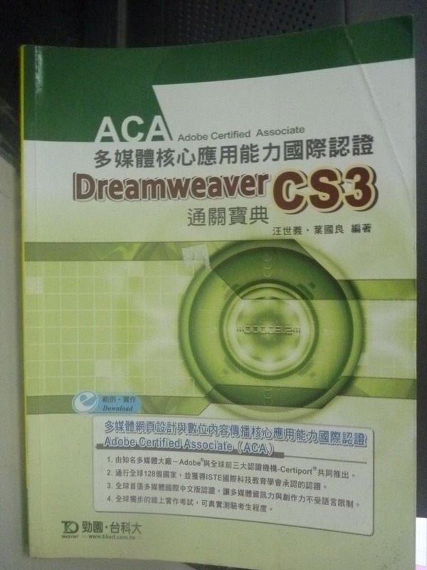 【書寶二手書T7/進修考試_QIV】Dreamweaver CS3 通關寶典-ACA多媒體_汪世義