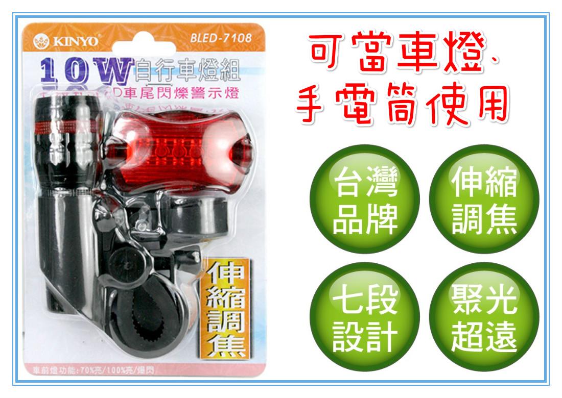 ❤含發票❤【KINYO-10W自行車燈組】❤前車燈/後車燈/自行車/腳踏車/單車/照明/頭燈/LED/手電筒/寶可夢❤