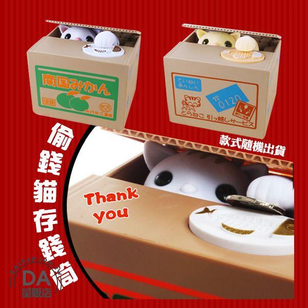 《DA量販店》聖誕禮物 可愛 超人氣 紙箱貓 吃錢貓 小偷貓 存錢筒 撲滿 存錢樂趣多(29-556)