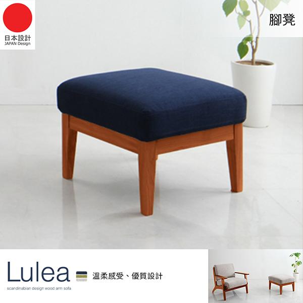 沙發 沙發床【Y0073】Lulea北歐款木製 腳凳 完美主義