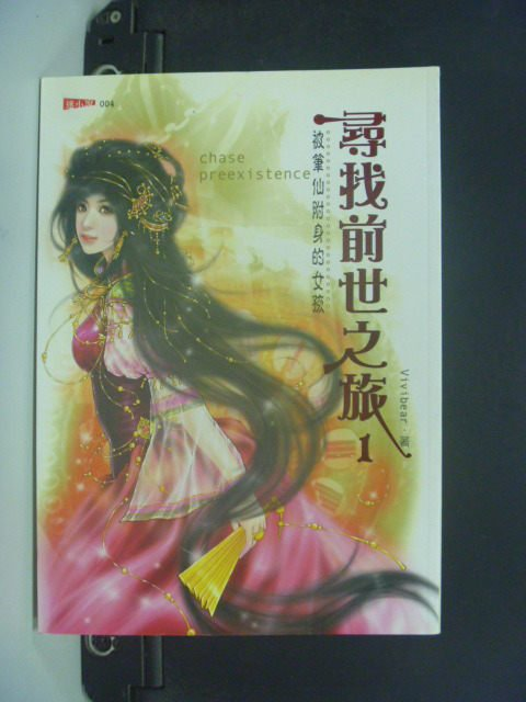 【書寶二手書T4/一般小說_JEH】尋找前世之旅1-被筆仙附身的女孩_Vivibear