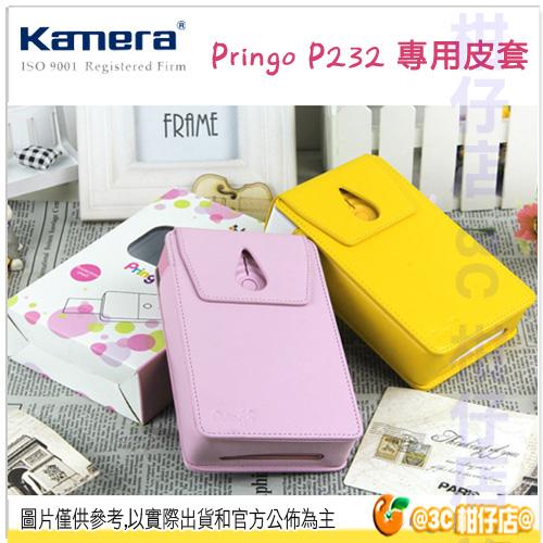 Hiti Pringo P232 相片沖印機 相印機皮套 專用包 保護套  (不含機器)