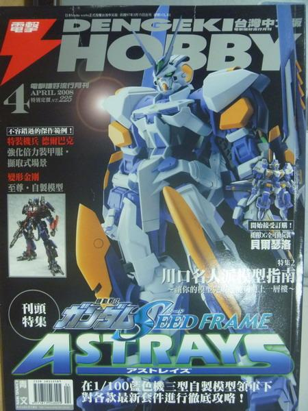 【書寶二手書T8/嗜好_ZJX】電擊Hobby_2008/4_機動戰士鋼彈Seed frame…等