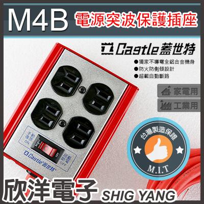 ※ 欣洋電子 ※ Castle 蓋世特 不傾倒全鋁合金安全電源延長插座 2孔(2P)一開關4插座 2.7米/2.7公尺/2.7M(9尺) (M4B) 紅、橘兩色 過載保護