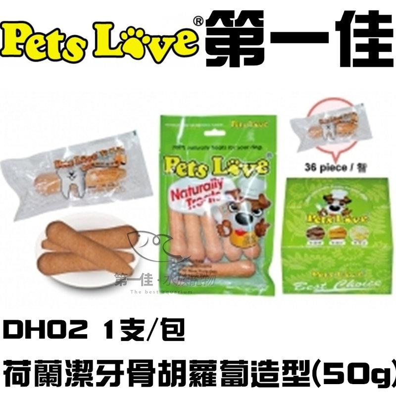 [第一佳 水族寵物]  紐西蘭Pets Love【荷蘭潔牙骨胡蘿蔔造型(50g) DH02 1支/包】紓緩壓力 潔牙
