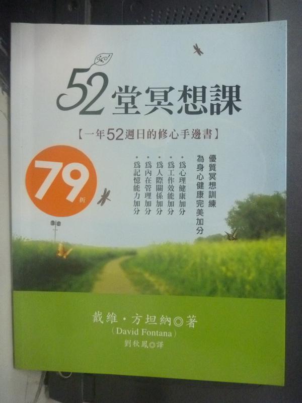 【書寶二手書T9/心靈成長_ZCI】52堂冥想課:一年52週日的修心手邊書_劉秋鳳, 戴維.方坦