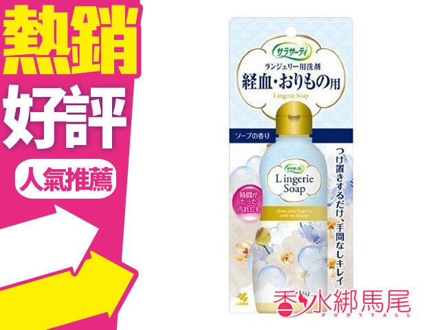 日本 小林製藥 生理清潔劑 經血洗劑 女性生理期 專用衣物洗劑 120ml 洗衣精 敏感部位衣物◐香水綁馬尾◐