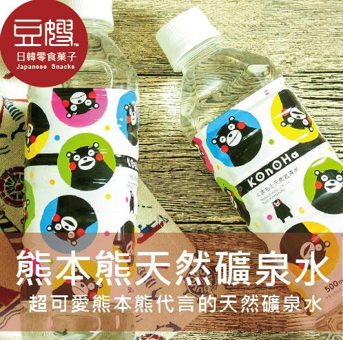 【豆嫂】日本飲料 熊本熊天然礦泉水