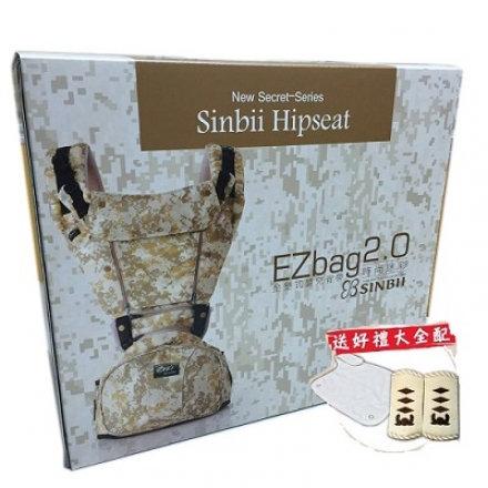 【送平安袋】EzBag2.0旗艦款座式背帶迷彩  嬰兒背巾 揹帶 揹巾 *六甲媽咪