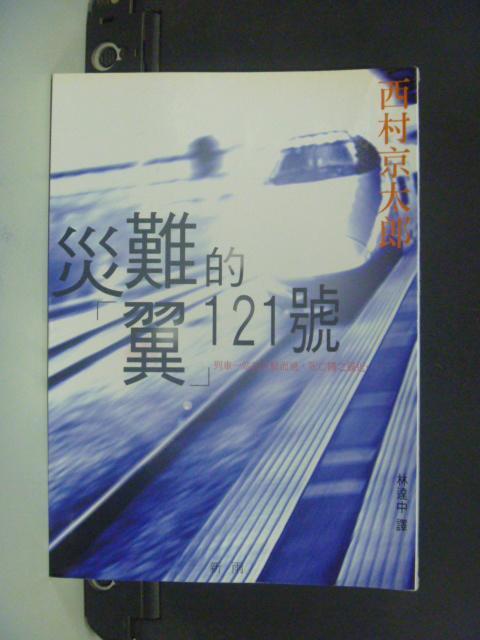 【書寶二手書T8/一般小說_NHK】災難的翼121號_西村京太郎