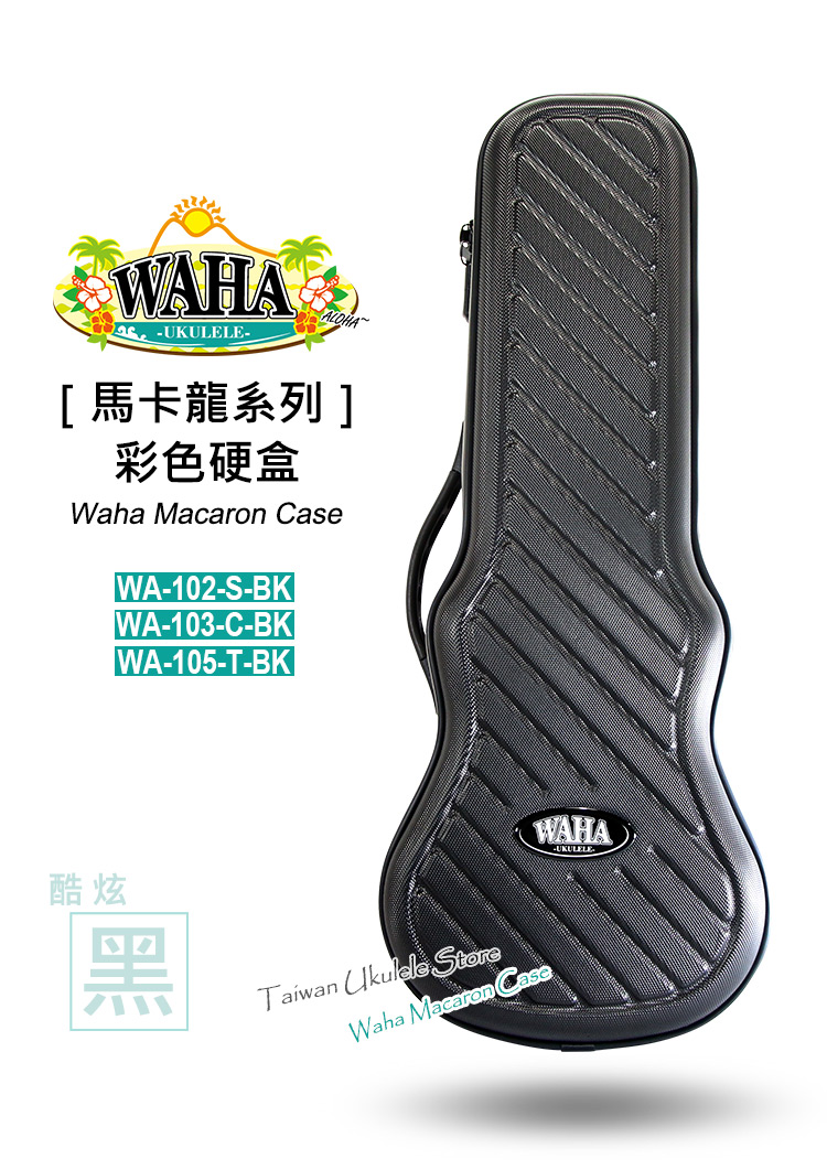 【台灣烏克麗麗 專門店】哇哈 WAHA 馬卡龍系列 『酷炫黑』 超質感硬盒 21吋 23吋 26吋