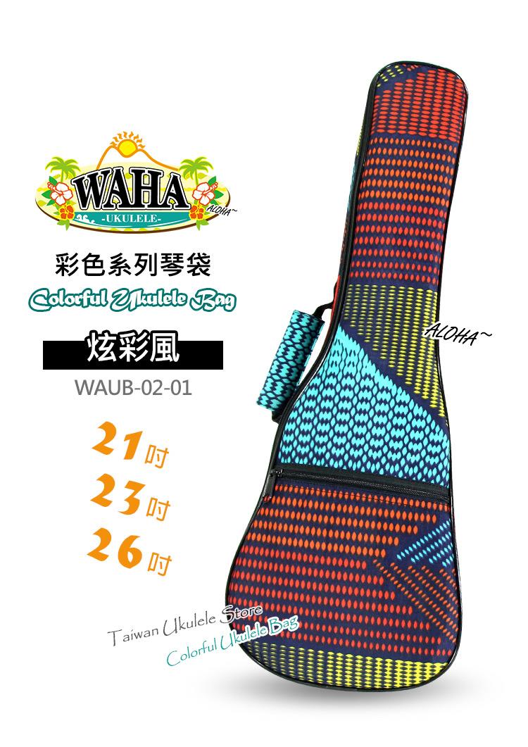 【台灣烏克麗麗 專門店】哇哈 WAHA Ukulele 烏克麗麗 彩色系列『炫彩風』琴袋 21吋 23吋 26吋