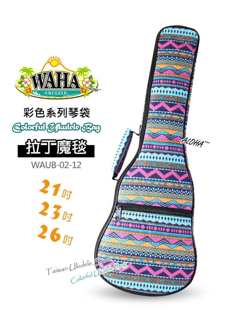 【台灣烏克麗麗 專門店】哇哈 WAHA Ukulele 烏克麗麗 彩色系列『拉丁魔毯』琴袋 21吋 23吋 26吋