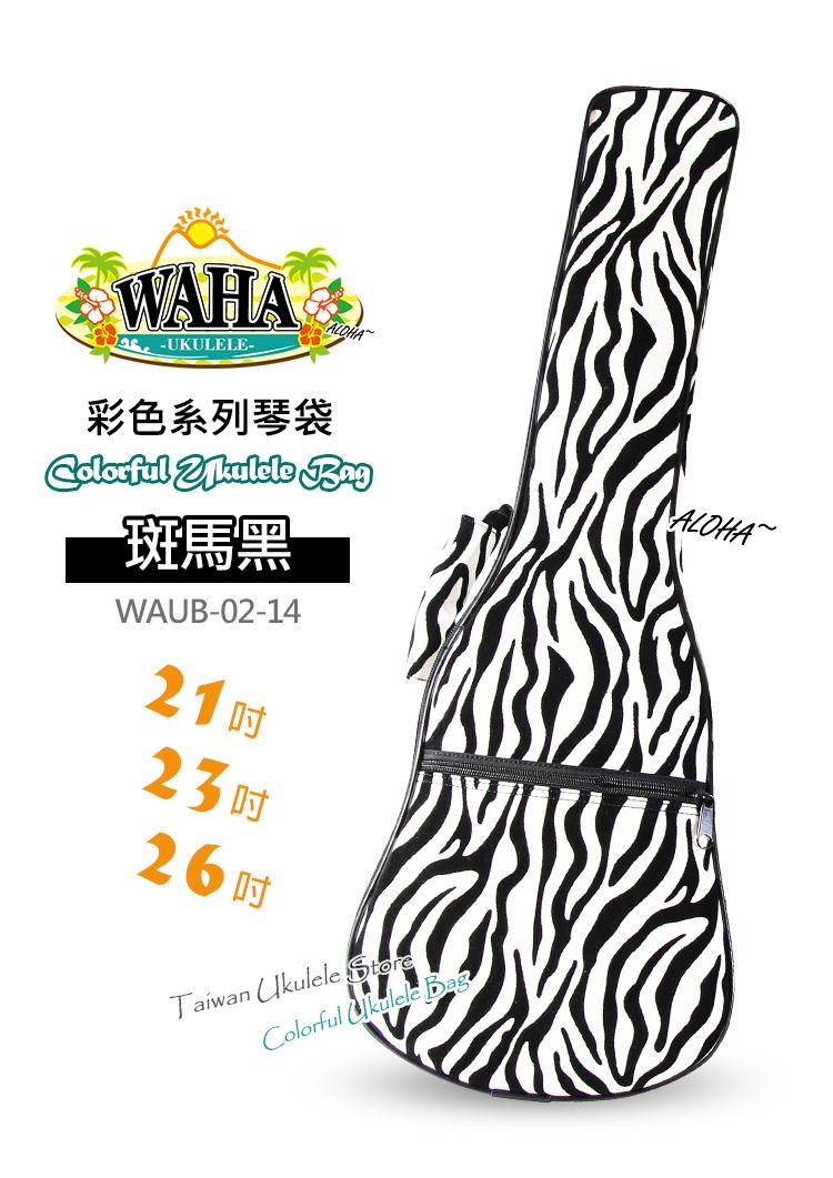 【台灣烏克麗麗 專門店】哇哈 WAHA Ukulele 烏克麗麗 彩色系列『斑馬黑』琴袋 21吋 23吋 26吋