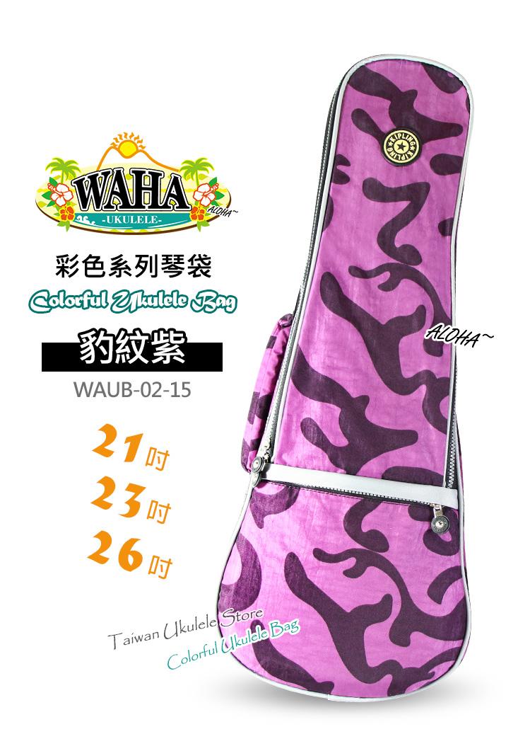【台灣烏克麗麗 專門店】哇哈 WAHA Ukulele 烏克麗麗 彩色系列『豹紋紫』琴袋 21吋 23吋 26吋