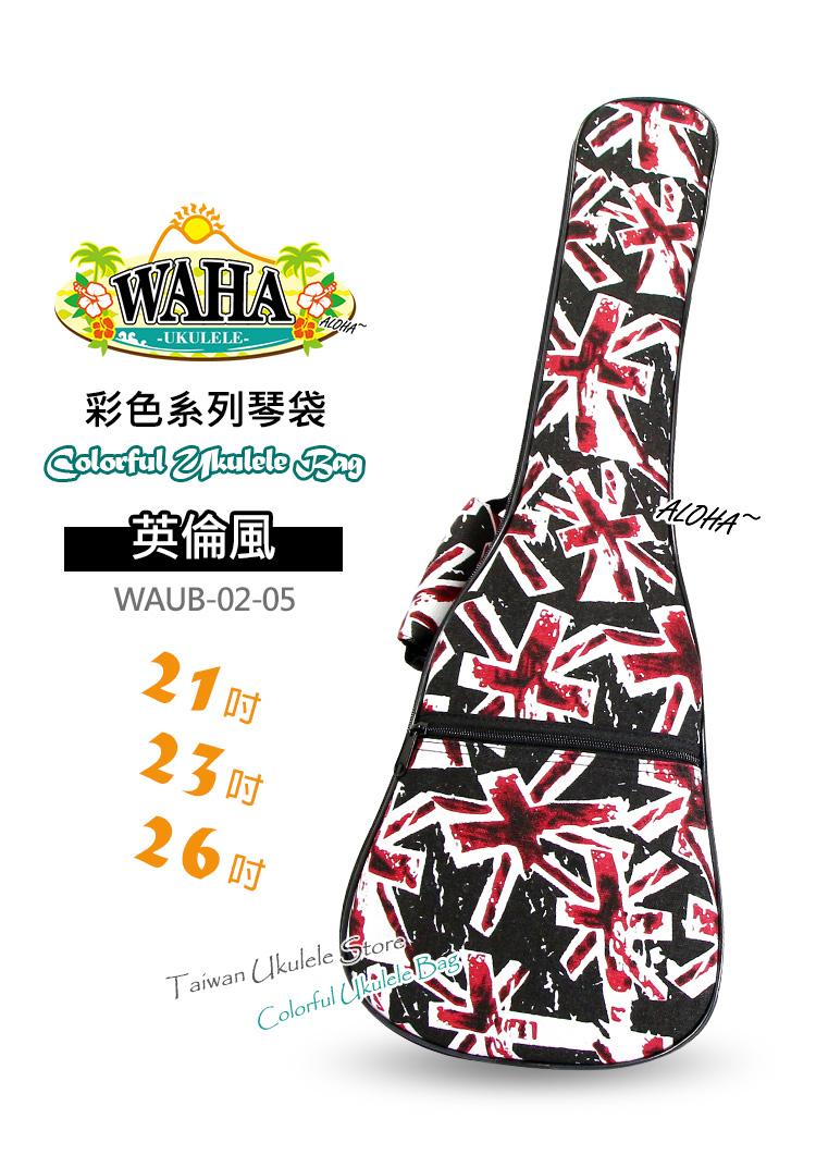 【台灣烏克麗麗 專門店】哇哈 WAHA Ukulele 烏克麗麗 彩色系列『英倫風』琴袋 21吋 23吋 26吋