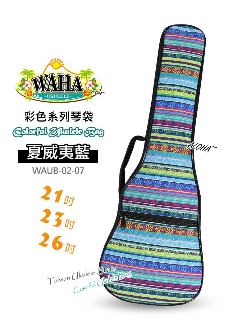 【台灣烏克麗麗 專門店】哇哈 WAHA Ukulele 烏克麗麗 彩色系列『夏威夷藍』琴袋 21吋 23吋 26吋