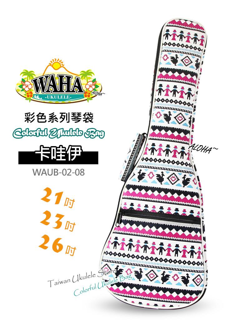 【台灣烏克麗麗 專門店】哇哈 WAHA Ukulele 烏克麗麗 彩色系列『卡哇伊』琴袋 21吋 23吋 26吋