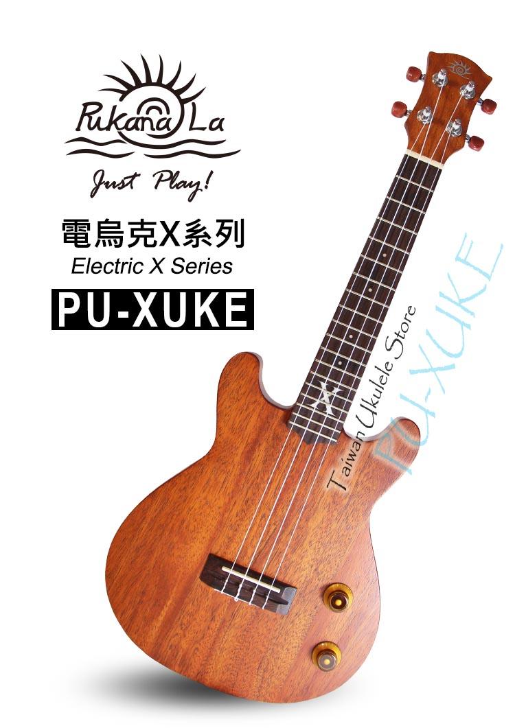 【台灣烏克麗麗 專門店】PUKANALA 最新款23吋 X-UKE電烏克 上市囉! (附琴袋+調音器+教材)