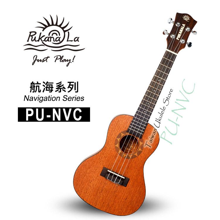 【台灣烏克麗麗 專門店】航海系列 Pukanala Ukulele PU-NVC 23吋 (附琴袋+調音器+教材)
