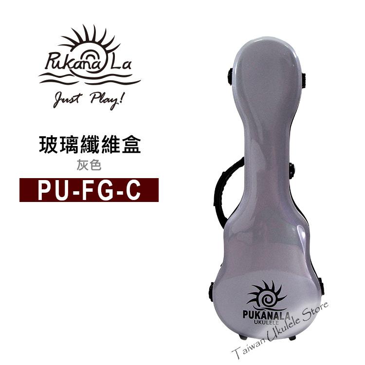 【台灣烏克麗麗 專門店】 Pukanala Ukulele 專業玻璃纖維盒黑白灰 PU-FG-C 23吋